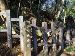 大磯城山公園 横穴墓