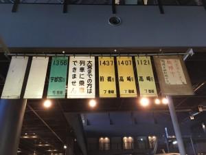 高崎行き表示など(鉄道博物館)