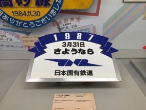 1987年3月31日「さようなら国鉄」看板(鉄道博物館)