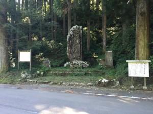 足柄街道の石碑