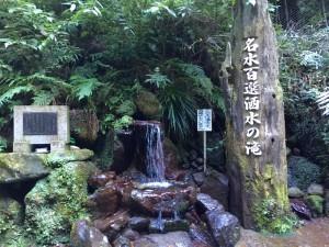 酒水の滝の湧水