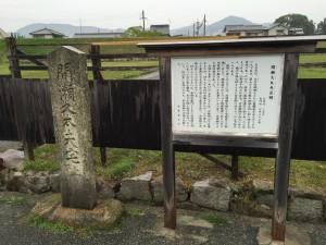 間瀬久太夫正明の屋敷跡