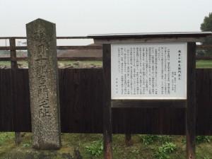 磯貝十郎左衛門正久の屋敷跡