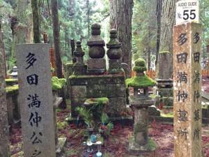 多田満仲の供養塔