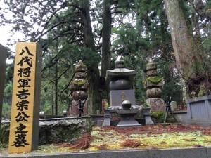 徳川吉宗の供養塔