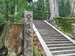 豊臣家墓所の入口