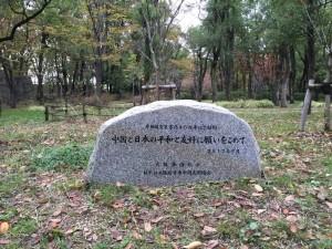 日中の平和を願う石碑