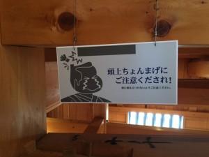 大洲城の注意書き