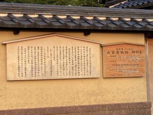 野村家屋敷