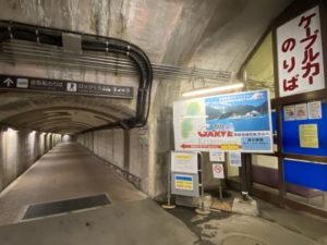 黒部ケーブルカーの「黒部湖駅」(地下)