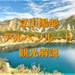 立山黒部アルペンルート観光解説