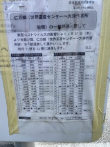 石見銀山のバス時刻表