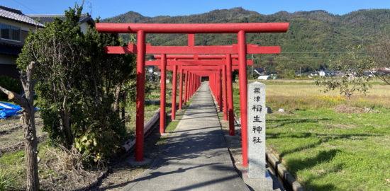 出雲・稲生神社