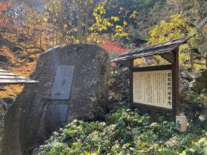 長田円右衛門の碑