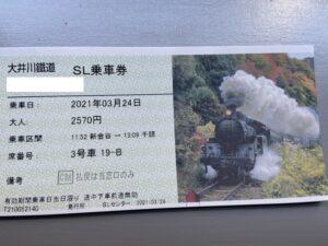 大井川鉄道SLキップ