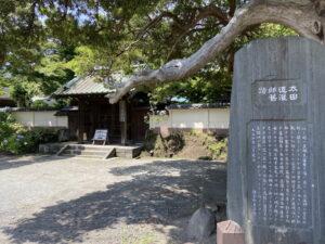 太田道灌屋敷跡碑