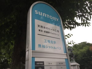 Suntoryバス停
