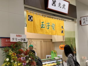 豊洲市場「丸武」さん