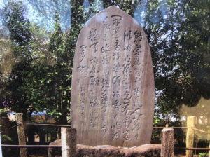 江戸城無血開城の石碑