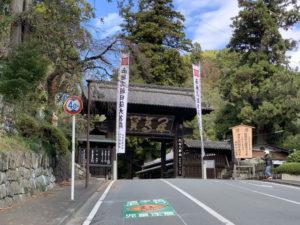 久遠寺・総門