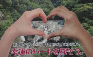 袋田の滝「隠れハート」