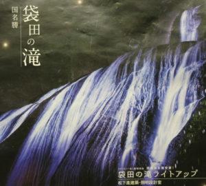 袋田の滝・ライトアップ