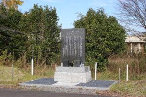 筑波海軍航空隊ここにありきの碑