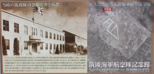 旧筑波海軍航空隊司令部庁舎
