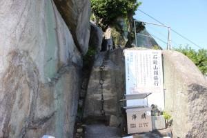 千光寺のくさり山