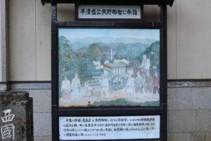 平清盛の熊野詣