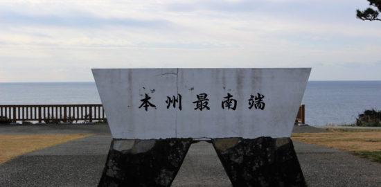 本州最南端の碑「潮岬」