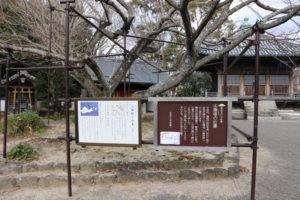 道成寺鐘楼跡