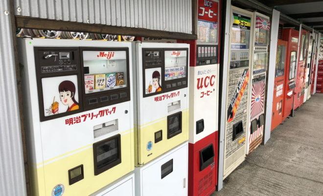 相模原のレトロ自動販売機
