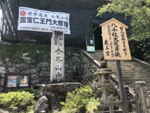 金峰山寺・二王門