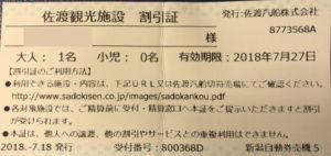 佐渡の観光割引券