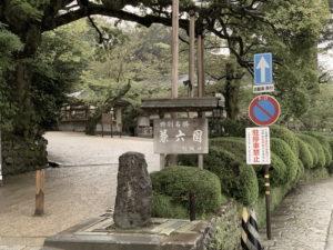 金沢「兼六園」