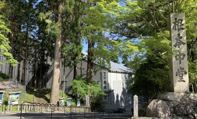 比叡山「延暦寺」