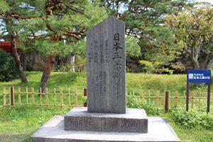 松島の日本三景碑