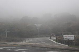 雲仙の仁田峠