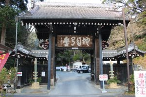 奥山方広寺の総門