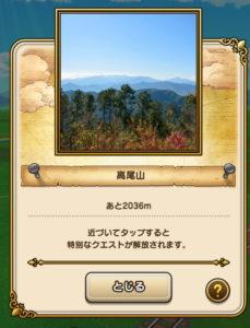 高尾山【DQウォーク】ランドマーク