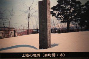 鷲ノ木上陸の地碑