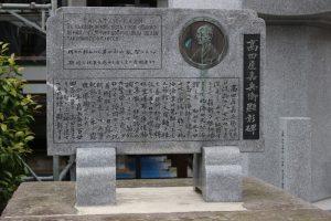 高田屋嘉兵衛の顕彰碑