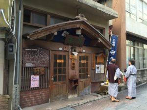 渋温泉・二番湯・笹の湯