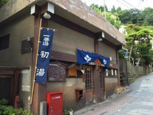 渋温泉一番湯・初湯