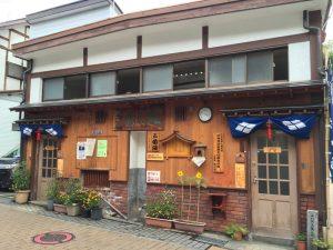 渋温泉・五番湯・松の湯