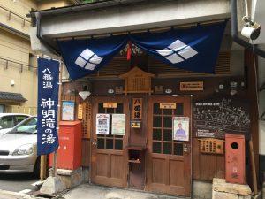 渋温泉・八番湯・神明滝の湯