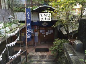 渋温泉・九番湯・大湯