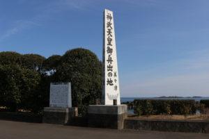 神武天皇が東征に出発した宮崎の美々津