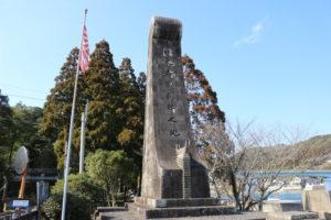 日本海軍発祥の地記念碑